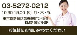 美容外科のKM新宿クリニック