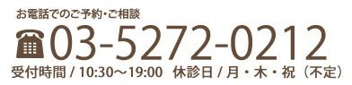 """お電話でのご予約・ご相談 03-5272-0212 受付時間/平日9:30~19:00  土日祝9:30~18:00"""""""