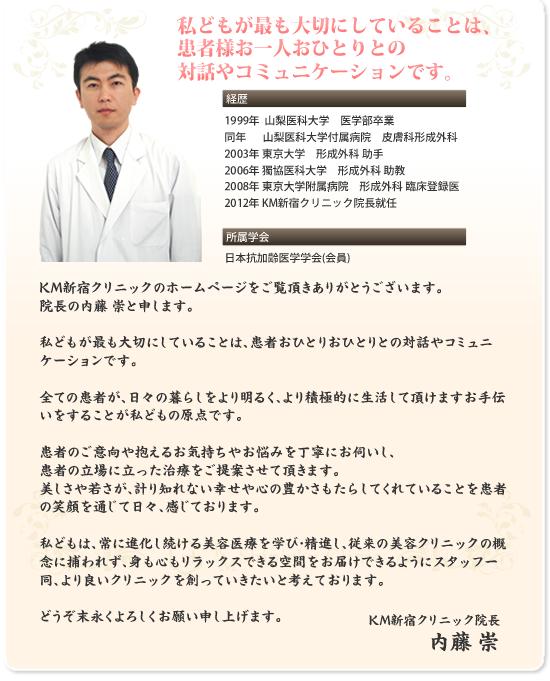 ドクター:内藤崇